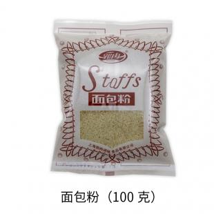 面包粉(100克)