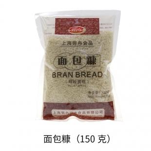 面包糠(150克)